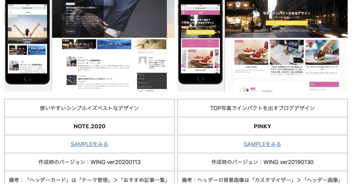 アフィンガー5の「NOTE.2020」と「PINKY」