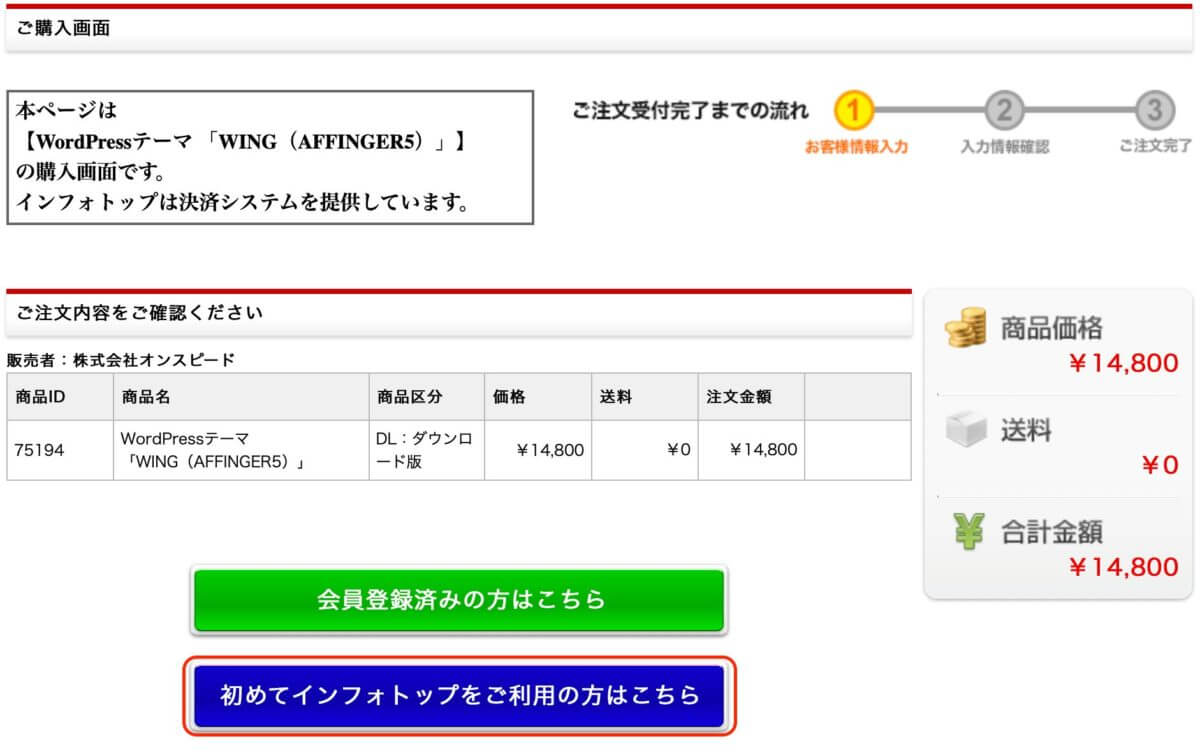 AFFINGER5の購入画面のinfotopのページ