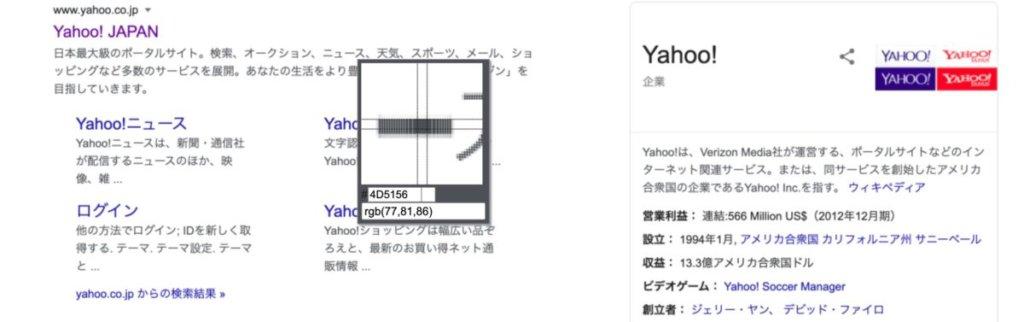 Yahooの検索結果の文字色