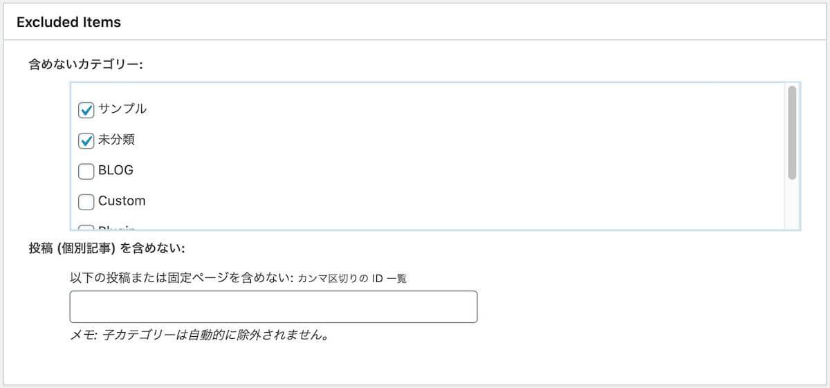Google XML SitemapsのExcluded Itemsを設定する