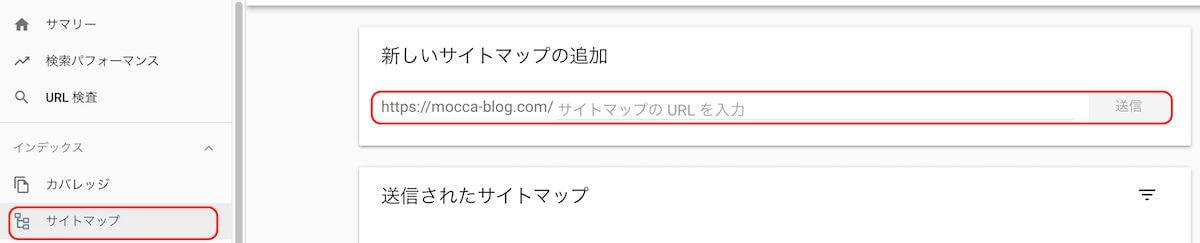 Googleサーチコンソールの設定画面