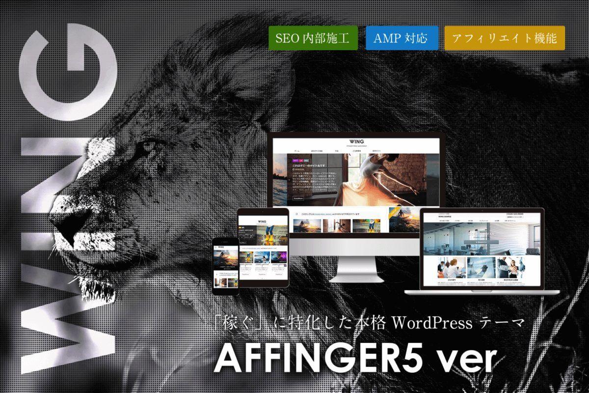 AFFINGER5の紹介画像