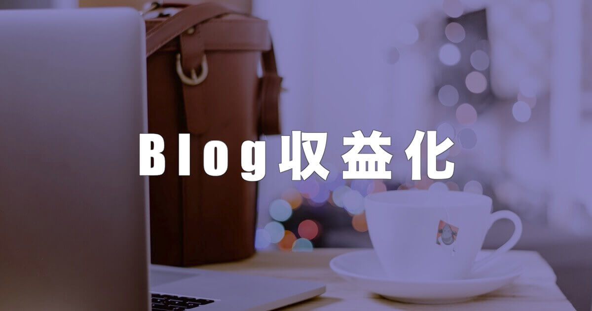 ブログ収益化の第一歩|初心者におすすめの広告を紹介