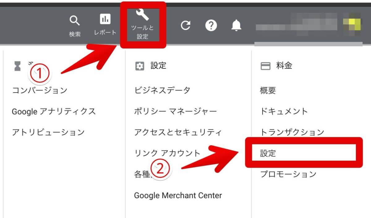 Google広告のお支払いの設定