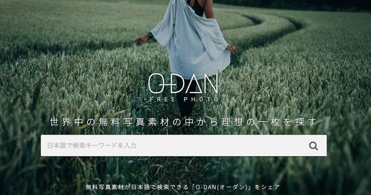 無料でおしゃれな画像が入手できるフリー素材サイトのO-DANの紹介