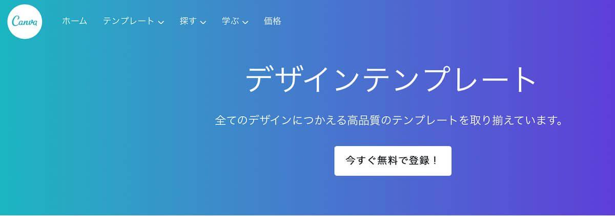 アイキャッチ 作成サイト「CONVA」の紹介
