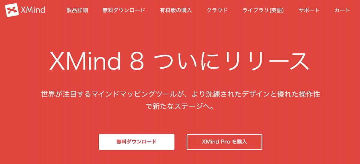 マインドマップ作成ツール「Xmind」の紹介画像