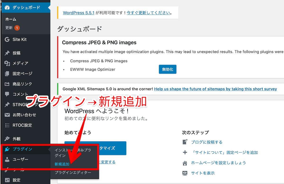 WordPressプラグインのダッシュボード画面