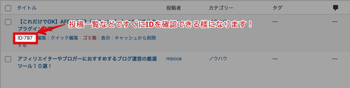 ShowID for Post/Page/Category/Tag/CommentのID確認画面の例