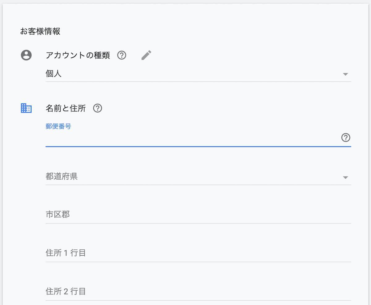 Google広告 お客様情報の画面