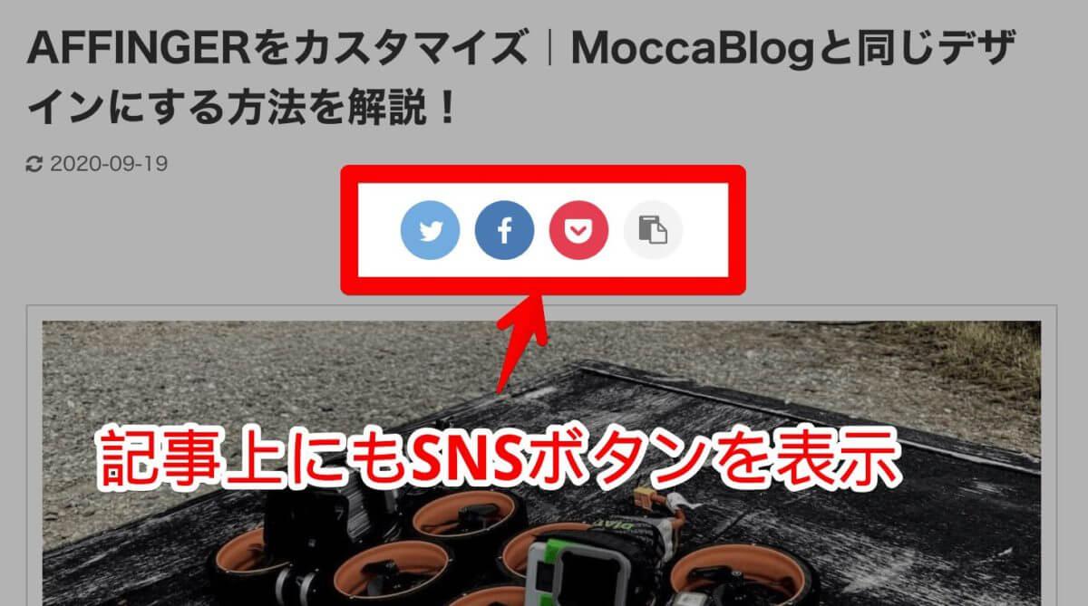AFFINGER5で記事上にもSNSボタンを表示する