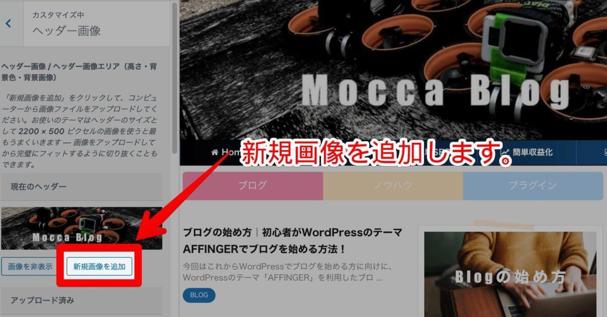 AFFINGER5のカスタマイズでヘッダー画像を追加する