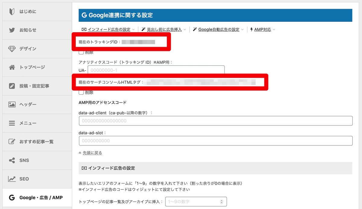 AFFINGER5 管理 Googleアナリティクスとサーチコンソールの設定