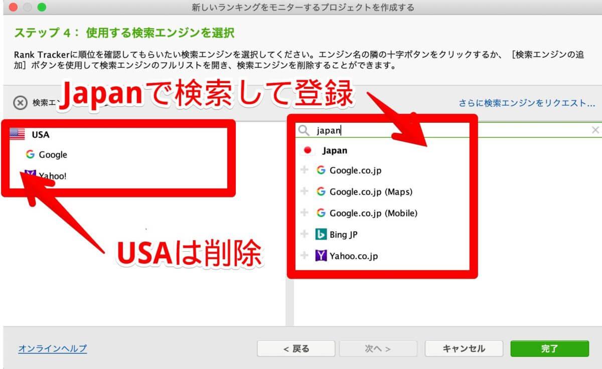 RankTrackerの新規プロジェクトで検索エンジンを登録する