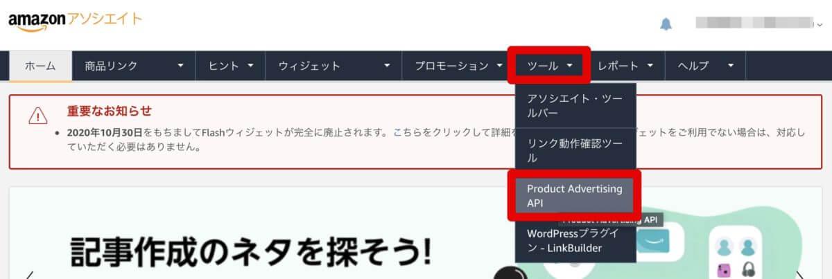 Rinker設定 - Amazon APIキーの取得