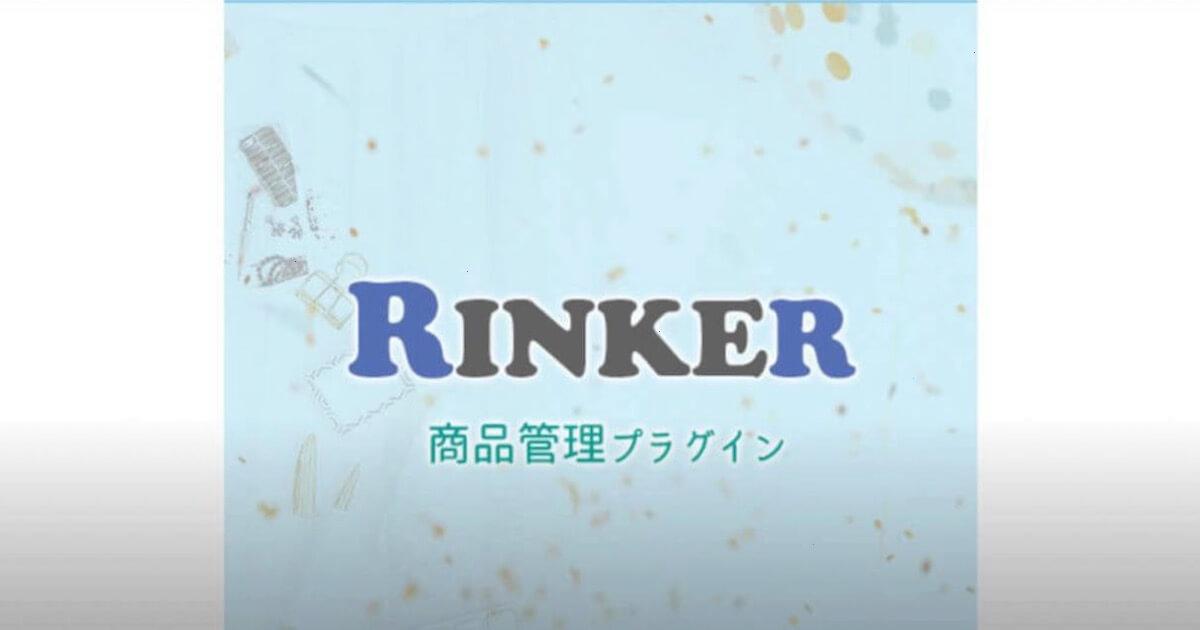 Amazon・楽天・ヤフーのアフィリエイト紹介リンクツール「Rinker」の紹介ツールのサイトRinker