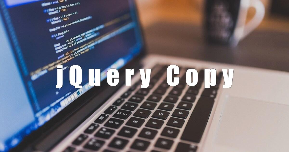jQueryでコピーボタンを設置する